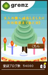 3-24-tree.jpg