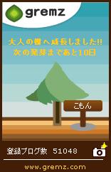otona-no-ki-9-2.jpg