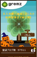 2012-10-otonanoki-2.jpg